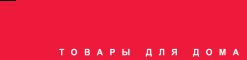 Cashback en Домовой where_countries.AR