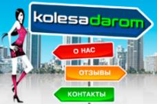 Кэшбэк в KolesaDarom