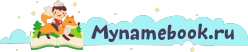 Cashback in Mynamebook in Spain