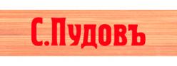 С.Пудовъ