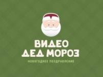 Кэшбэк в ВидеоДедМороз в Казахстане